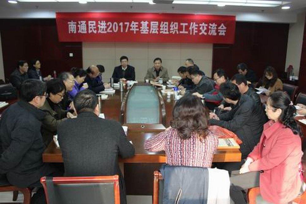 南通民進召開2017年度基層組織工作交流會